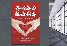 齐心协力抗击病毒宣传海报图片