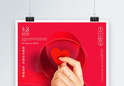 玫红色38妇女节海报图片