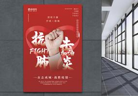 抗击肺炎宣传海报图片