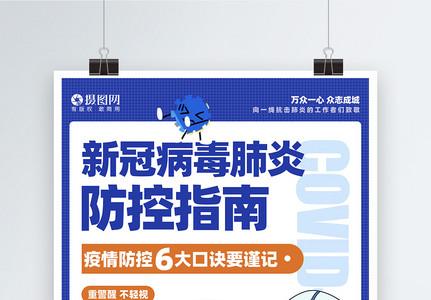 新冠肺炎疫情防控知识社区宣传海报图片