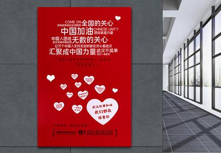 中国加油武汉加油海报图片