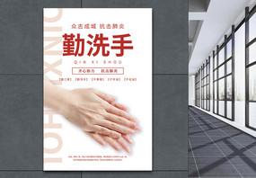 抗击肺炎勤洗手宣传海报图片