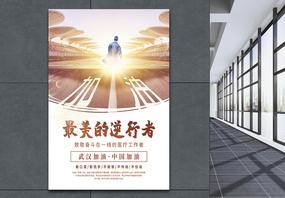 最美的逆行者抗击肺炎宣传海报图片