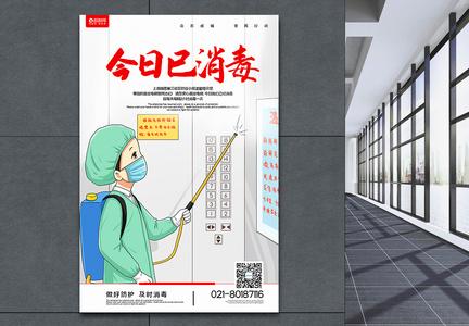 插画风今日电梯已消毒公益宣传海报图片