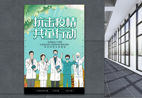 卡通抗击疫情共童行动公益海报图片