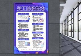 紫色复工防疫指南海报图片