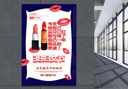 蓝白色38妇女节买口红宣传海报图片