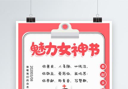 小清新魅力女神节致敬女医生护士海报图片