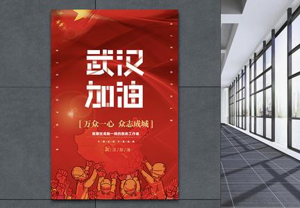 红色武汉加油海报图片