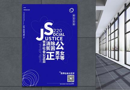 蓝色简洁世界社会公正日海报图片