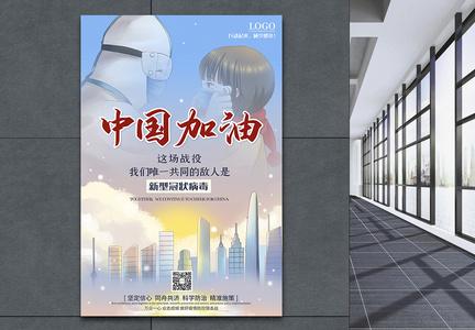 中国加油抗击新型冠状病毒公益海报图片