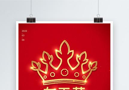 简约红色38女王节海报图片