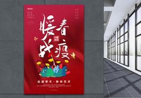 暖春战疫中国加油宣传海报图片