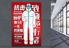 致敬新冠疫情中的英雄宣传海报图片