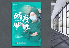 绿色抗击疫情必胜宣传海报图片