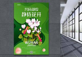 绿色共同抗疫静待花开宣传海报图片