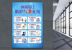 蓝色大气返岗复工防护八条礼仪海报图片