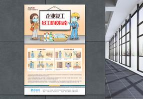 企业复工防疫指南新型冠状病毒肺炎疫情防控宣传海报图片