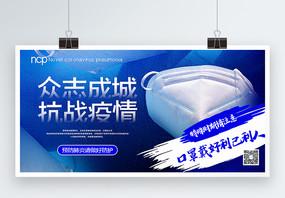 蓝色大气抗战肺炎做好防护请戴口罩公益宣传展板图片