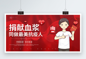 捐献血浆同做最美抗疫人宣传展板图片