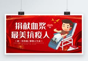 捐献血浆最美抗疫人宣传展板图片