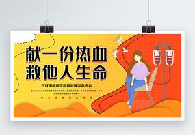 卡通风献一份热血救他人生命宣传展板图片