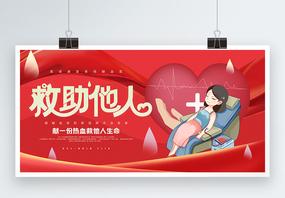 献血救助他人宣传展板图片