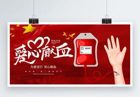 爱心捐献血浆同做最美抗疫人宣传展板图片