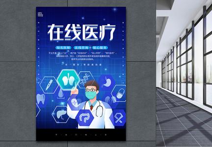 蓝色科技风在线医疗海报图片