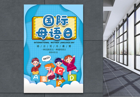 可爱剪纸风国际母语日海报图片
