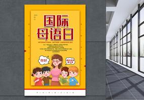 简约国际母语日海报图片