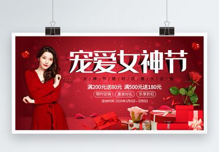 红色大气宠爱女神节促销展板图片