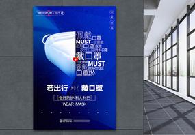 蓝色出行戴口罩主题防疫系列海报图片