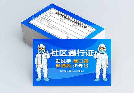 蓝色出入通行证设计设计图片
