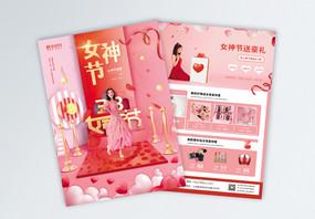 女神节促销宣传单图片