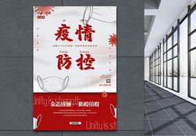 红白色疫情防控宣传海报图片