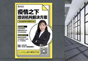 网络培训在线教育宣传海报图片