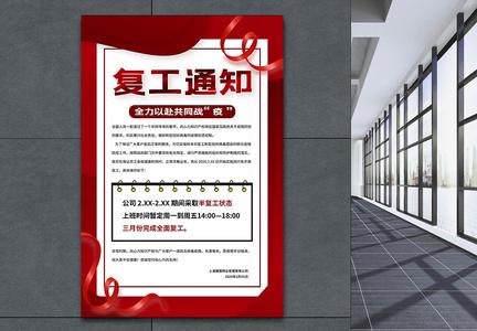 肺炎疫情期企业复工通知海报图片