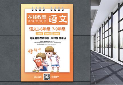 在线教育系列海报之语文图片