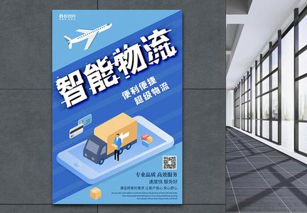 智能物流超级物流科技海报图片