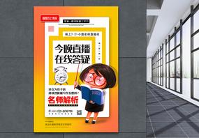 黄色名师解析今晚直播线上教学宣传海报图片