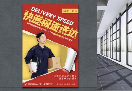 快递极速送达物流快递公司宣传海报图片
