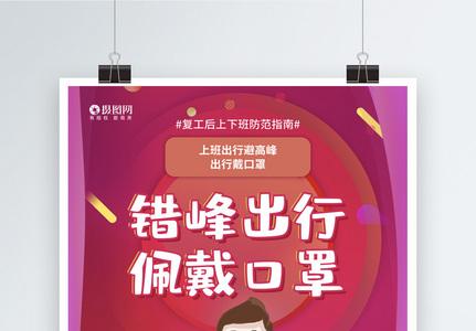 玫红复工防范指南系列海报之错峰出行图片