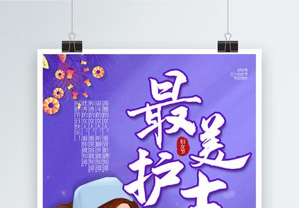 紫色唯美最美护士妇女节海报图片