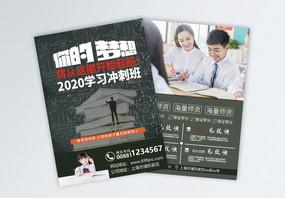 补习班教育培训宣传单图片
