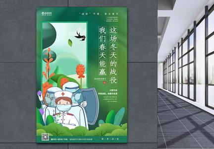 春暖花开战胜疫情宣传海报图片