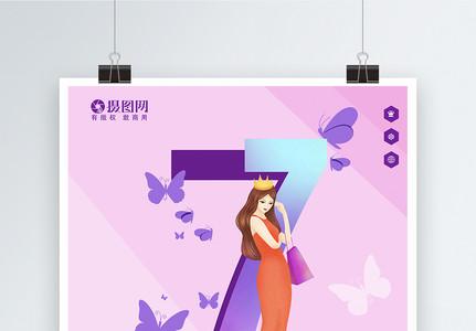 紫色简约37女生节海报图片