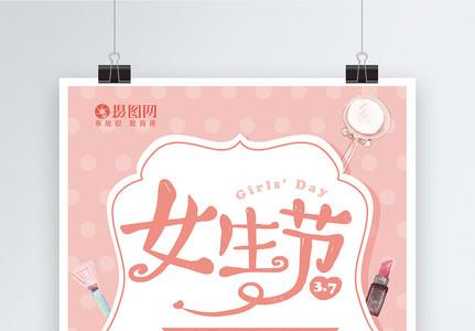 粉色简约女生节海报图片