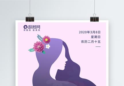 魅力女王节海报图片