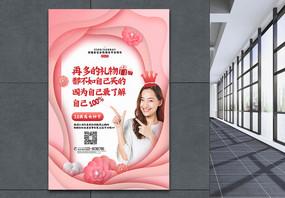 皮粉色剪纸风三八女神节日主题宣传海报图片